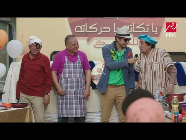 مسابقة يا تكاته يا حركاته مع الشيف حسن في صد رد