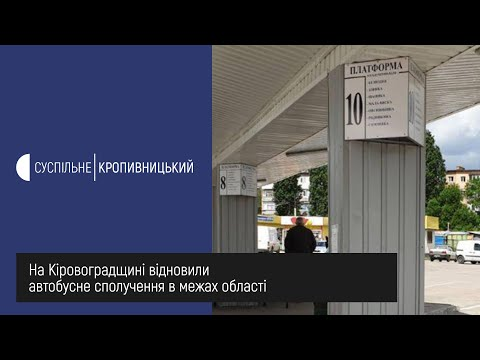 UA: Кропивницький: На Кіровоградщині відновили автобусне сполучення в межах області