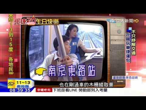 2016.3.28 台北捷運20週年專題報導