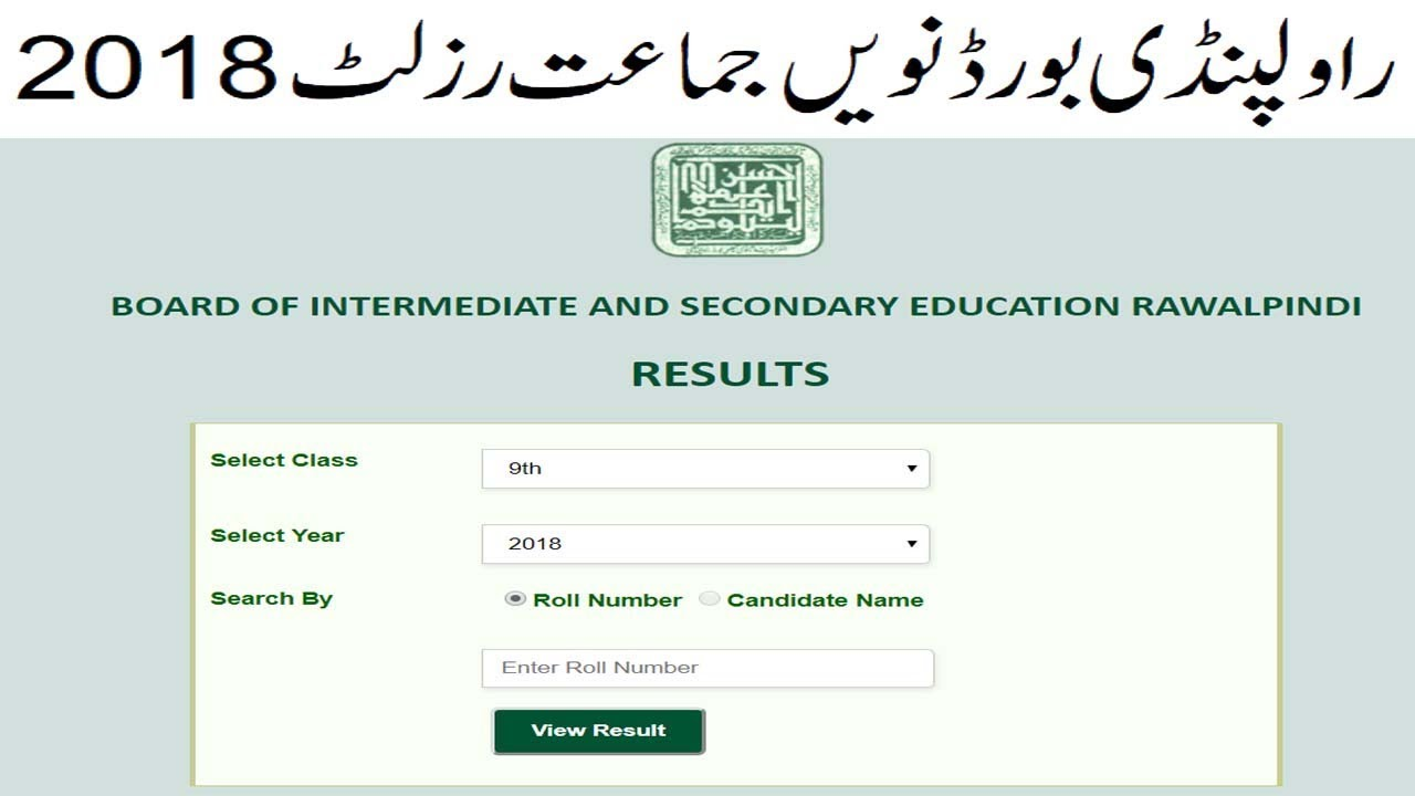 Check Your 9th Class Result 2018 Rawalpindi Board BISE Punjab