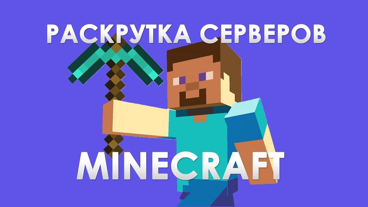 [Tutorial] Раскрутка сервера Minecraft | Как раскрутить ...