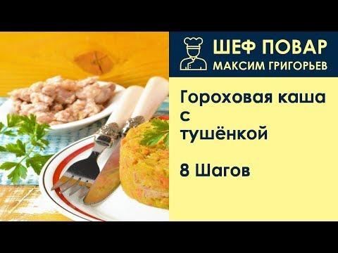 Гороховая каша с тушёнкой . Рецепт от шеф повара Максима Григорьева