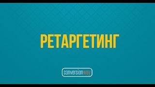 Ретаргетинг и цели в Яндекс Директе за 8 минут. Настройка целей в Яндекс Метрике
