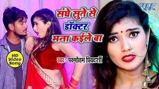 संघे सुते से डॉक्टर मना कईले बा  #Purshottam Priyedarshi का सबसे सुपरहिट #Video Song Bhojpuri 2020