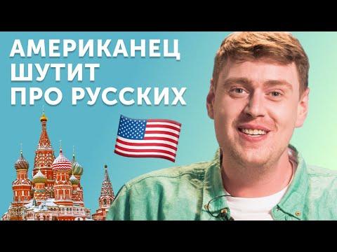 Американец смеется над русскими: как шутят про Россию в США? from YouTube · Duration:  18 minutes 13 seconds