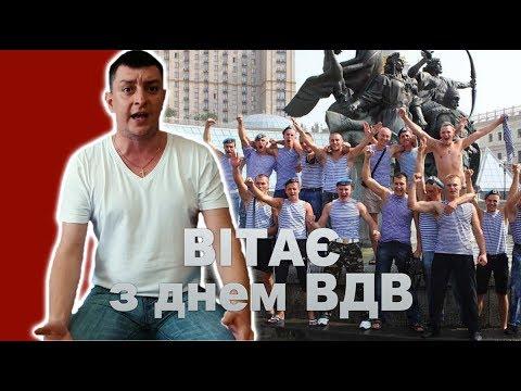 Петро Бампер Вітає з днем ВДВ