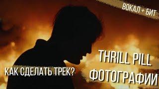 КАК СДЕЛАТЬ ТРЕК THRILL PILL - ФОТОГРАФИИ // ВОКАЛ СВЕДЕНИЕ БИТ FL STUDIO БИТМЕЙКИНГ