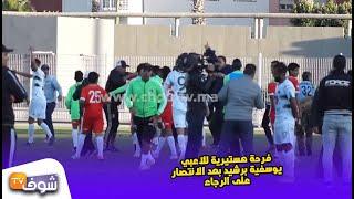 فرحة هستيرية للاعبي يوسفية برشيد بعد الانتصار على الرجاء في الوقت القاتل