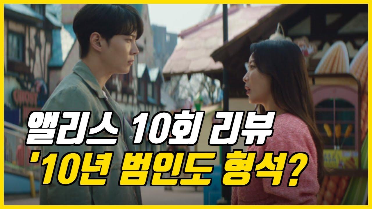 앨리스 10회 리뷰 | 2010년 범인도 고형석?? | 김희선 | 주원