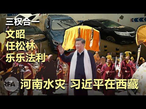河南水灾 习近平在西藏 三权合一