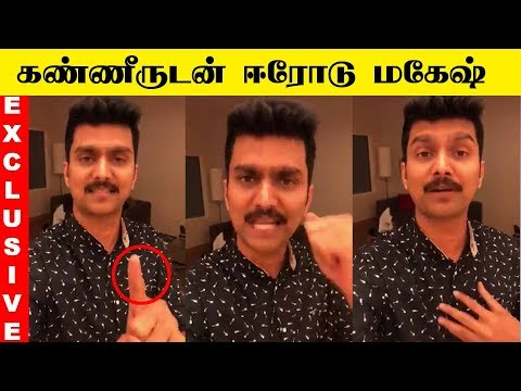 Viral Video : Erode Mahesh's video with Tears | Kollywood | Tamil Cinema