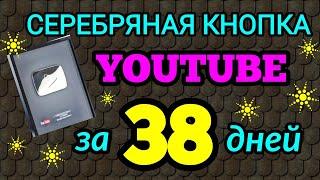 100 000 подписчиков за месяц на YouTube / Серебряная кнопка / как я похудела а 94 кг
