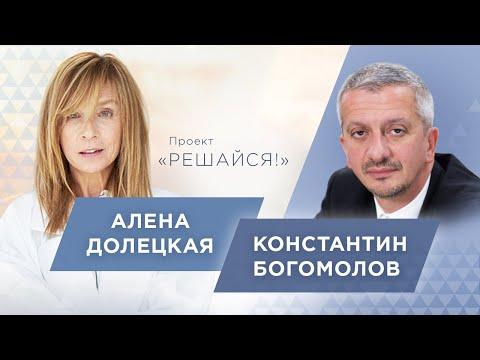 Константин Богомолов: о риске, Собчак и показной благотворительности//Решайся с Аленой Долецкой! 18+
