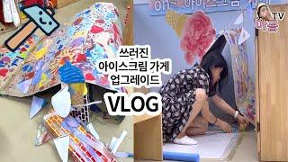 아이스크림 가게 업그레이드 브이로그/ 어린이집교사 / …