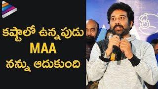Big Boss Shiva Balaji Emotional Speech | MAA Silver Jubilee Function | Srikanth | Telugu Filmnagar