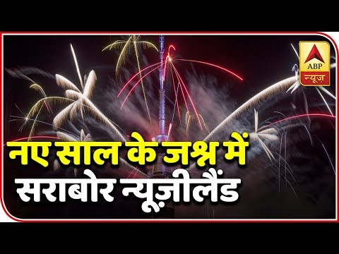 New Zealand's Auckland Welcomes The New Year With Fireworks | ABP News