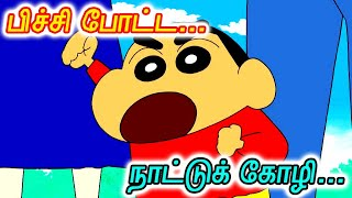 Pichu potta nattu kozhi - Shinchan songs tamil / Animated #Gana Song #WithMe Shinchan Folks
