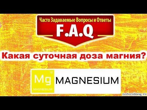 Суточная доза магния. Вопрос - ответ.