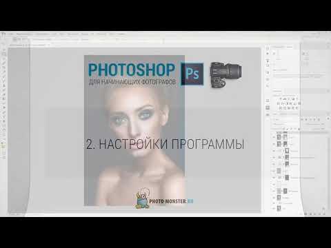 02 Важные настройки программы фотошоп которые необходимо сделать в первую очередь.