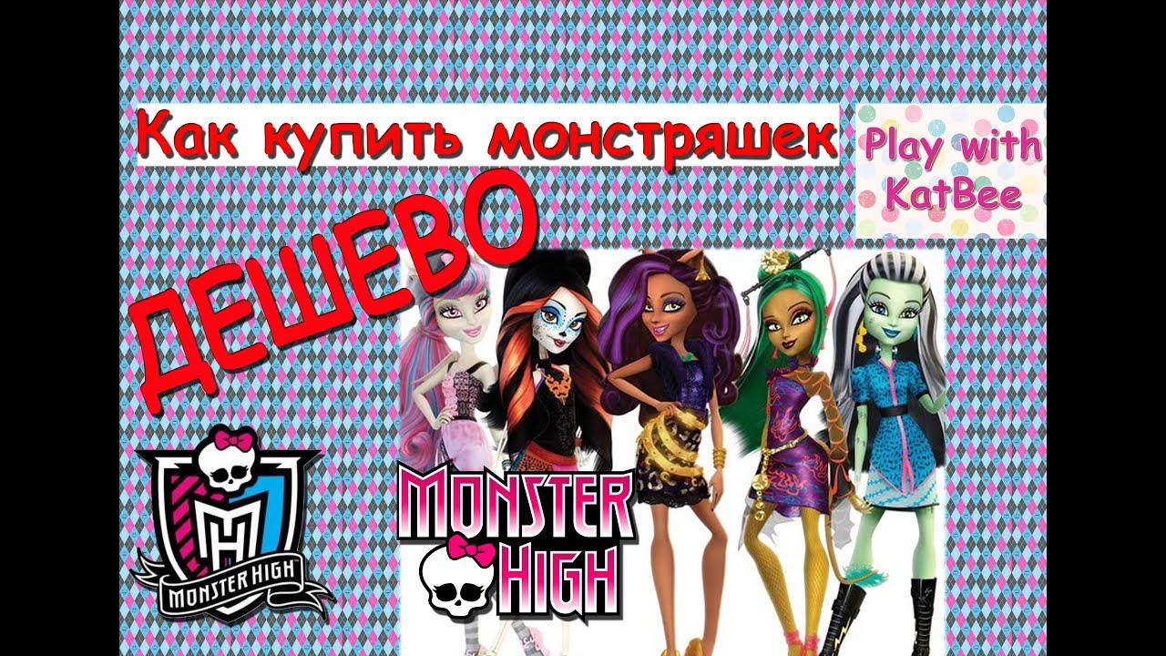 1 в мире монстер хай и эвер афтер хай в россии. Самый большой выбор американских кукол. У нас на believixx можно найти, посмотреть, сравнить и купить самые новые, лучшие топ игрушки куклы из коллекции monster high и ever after high всех серий.