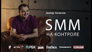 SMM НА КОНТРОЛЕ