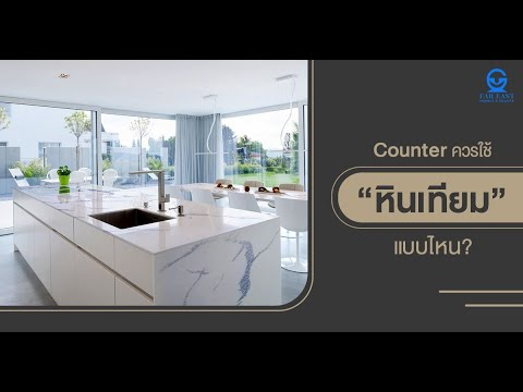 Counter ควรใช้ \