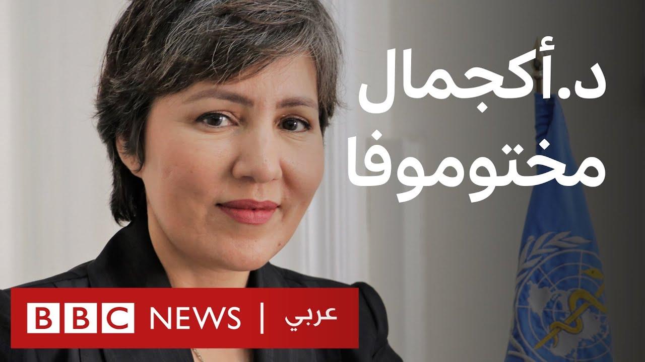 -بلا قيود- د.أكجمال مختوموفا رئيسة بعثة منظمة الصحة العالمية وممثلتها في سوريا