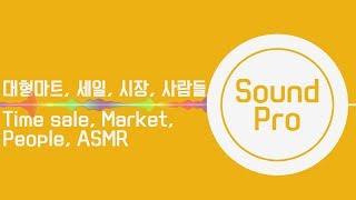 [Sound Effect, ASMR]대형마트, 세일, …