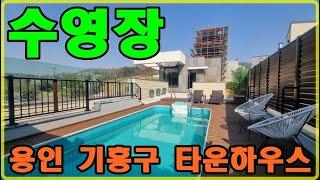 수영장 타운하우스에서 여름을 뜨겁게!