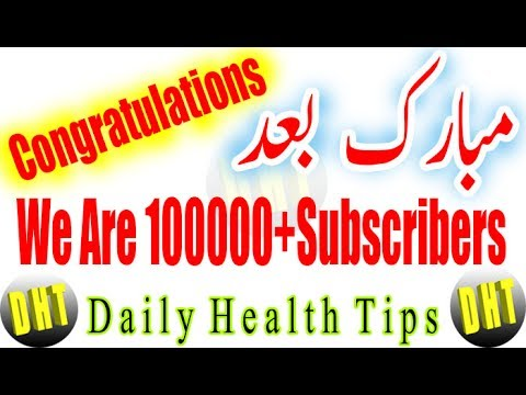 congratulations-on-100000+-subscriber||by-daily-health-tips