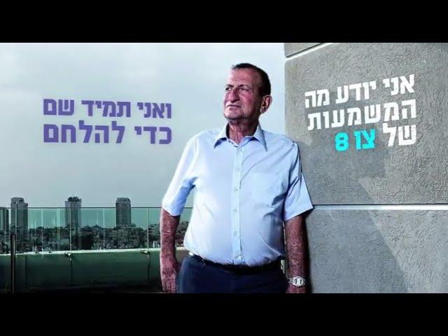 הישראלים מתגייסים בצו 8