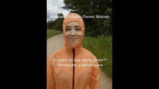 Женская ветровка Adidas Terrex Mistral (обзор и тест драйв)