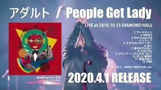 Don't trust U20 - ビレッジマンズストア 2020.4.1 RELEASE『アダルト / People Get Lady』DVD LIVEティーザー
