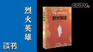 《读书》 20200421 鲍尔吉·原野 《烈火英雄》 把生命交给使命| CCTV科教
