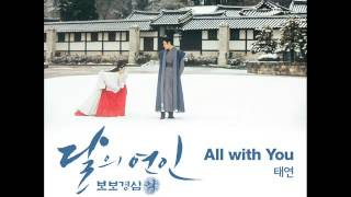 Video TAEYEON (태연) - All With You (Audio) [Moon Lovers OST Part.5] download MP3, 3GP, MP4, WEBM, AVI, FLV Mei 2018
