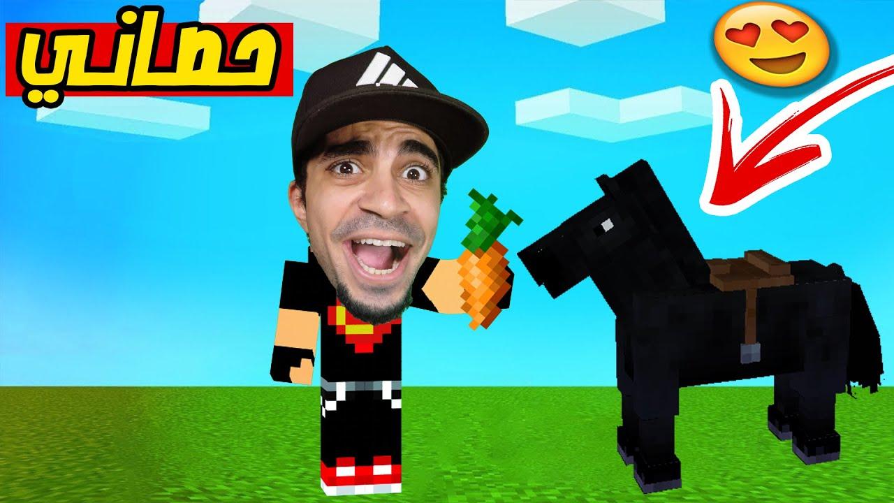 ماين كرافت : روضت حصان اسطوري Minecraft !! ??