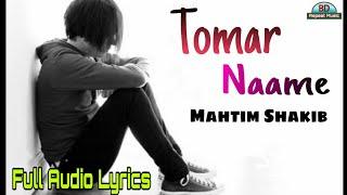 Tomar Naame   তোমার নামে   Mahtim Shakib   Full Audio Lyrics   Bangla Song 2020