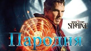 Доктор Стрэндж (2016) Трейлер пародия на русском языке |  Doctor Strange (2016) Trailer Parodi