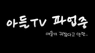 아들TV 파업중 (급관심 후 핵무관심)