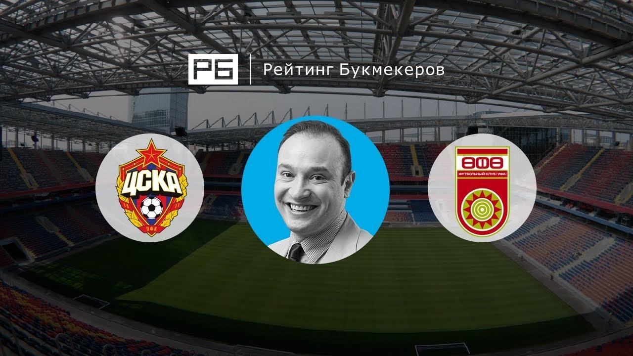 ЦСКА — Манчестер Юнайтед. Прогноз Константина Генича