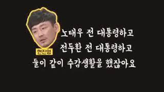 (현진영TV)매불쇼 현진영day 슬기로운 건빵생활 (에…