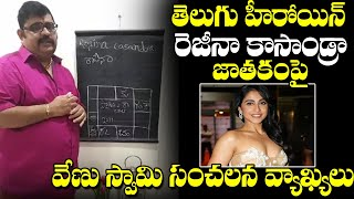 Horoscope Of Telugu Heroine Regina Cassandra || Tollywood Today
