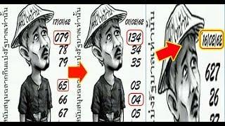 เลขเด็ด หวยฅนไทบ้าน เน้นรวย  แนวทางสลากกินแบ่งรัฐบาล งวดประจำวันที่ 16 กุมภาพันธ์ 2562