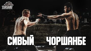 Chorshanbe URJ vs. Mikhail Siviy/ bare-knuckle fight/ main event/ TDFC 4