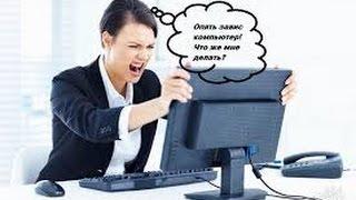 зависает компьютер что делать ! Решение! Зависает компьютер после переустановки Windiws 7 8 10