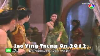 Repeat youtube video Jao Ying Taeng On 2012 (Sad Part)
