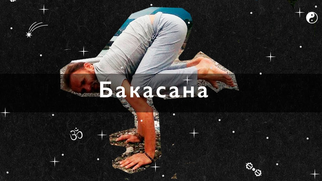 Баланс на руках Аштавакрасана – Мария Меновщикова - YouTube | 720x1280