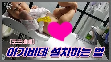 포프베베 아기비데로 아기 목욕 / 응가 씻기기!! 아기비데 없었으면 어쩔뻔!!! 포프베베 설치방법