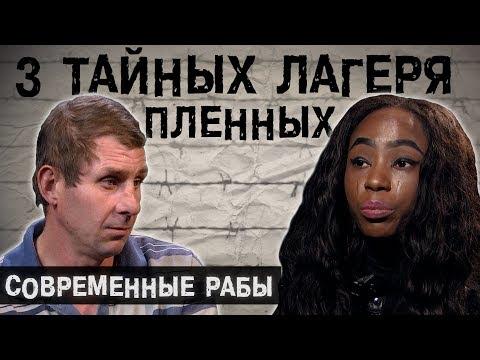 Современные Рабы l The Люди - Видео на ютубе