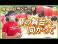 注目!筑紫高校ラグビー部 夢の舞台「花園」への新たな一歩
